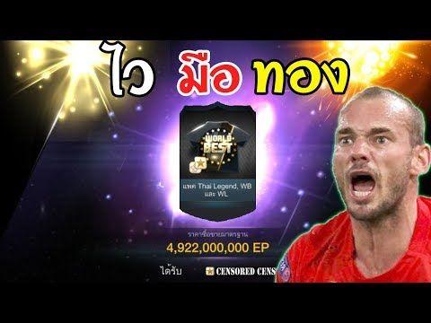 (13) โคตรรวย เปิดแพค+แลกเปลี่ยนVVIP [FIFA Online 3] - YouTube