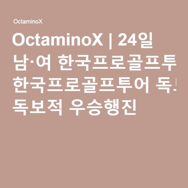 OctaminoX | 24일 남·여 한국프로골프투어 독보적 우승행진