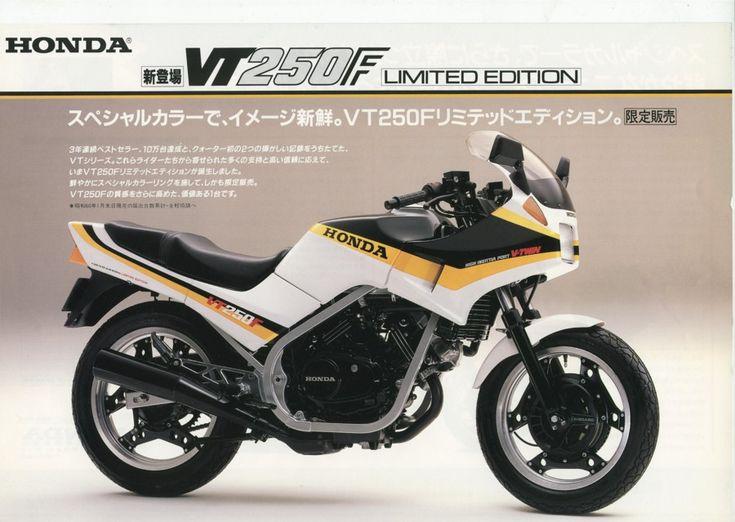 VT250F LIMITED EDITION - ホンダビークルハウス カタログ博物館