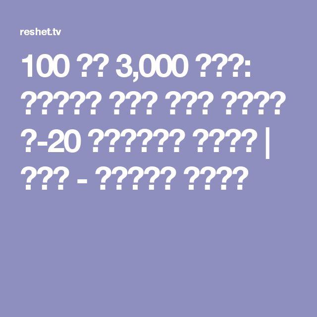 100 עד 3,000 שקל: חופשת פסח לפי מחיר ב-20 מלונות בארץ   רשת - חופשה בארץ