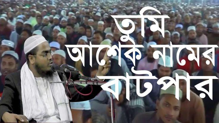 তুমি আশেক নামের বাটপার। হাফিজুর রহমান সিদ্দিকী ওয়াজ। Hafizur Rahman Sidd...
