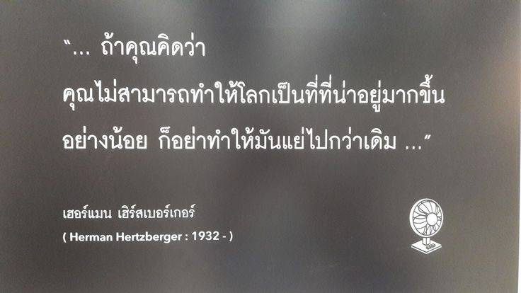 """If you think you can not make the world a better place, at least do not make it worse"". A quote translated in so many languages, here in Thai"