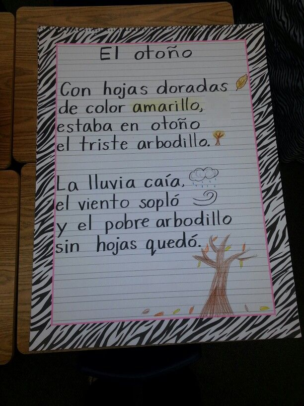 Poema de otoño, primer grado. Fall poem in spanish, first grade. #learn #spanish