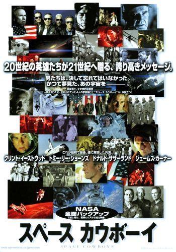 『スペース・カウボーイ』 Space Cowboys (2000) ~ 『Space Cowboys』 La brochure de ce film a été…