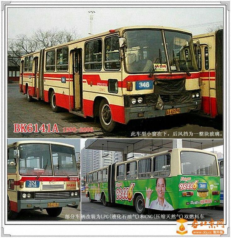 公交车型 三 老京华汽车 服务器里的北京 老北京网 Powered By Discuz In 2021 Bus Vehicles
