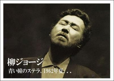 この歌を聴くとテネシーの風景が浮かんでくる・・・柳ジョージ「青い瞳のステラ...1962年夏」 timein.jp