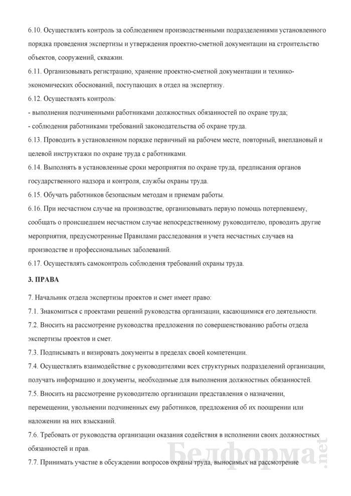 Должностная инструкция начальника отдела экспертиз