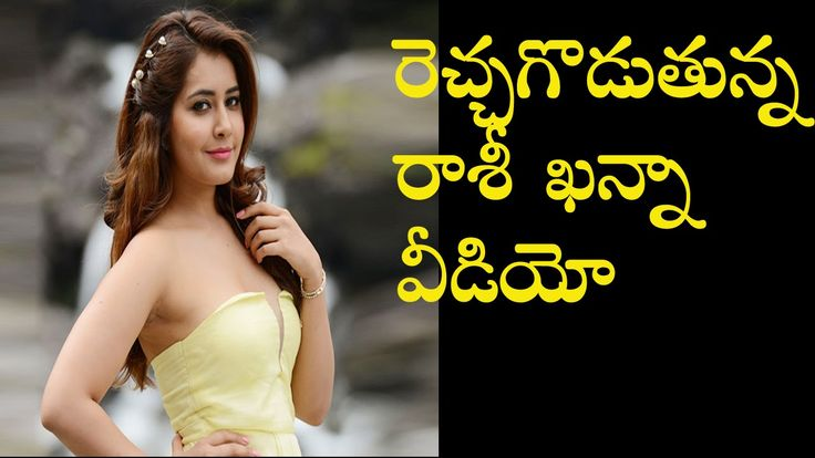 Actress Rashi Khanna Photoshoot | Rashi Khanna Rare Video | రెచ్చగొడుతున...