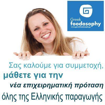 Ακολουθήστε εδώ: http://www.youtube.com/watch?v=wxXOM3k8Rgs  Στόχος μας η ανάδειξη των αξιόλογων αγροτοδιατροφικών προϊόντων κατευθείαν στο καταναλωτικό κοινό. Μέσα από το εμπορικό κέντρο GreekFoodosophy τα πιο αξιόλογα ελαιόλαδα, ζυμαρικά, κρασιά, γλυκά κουταλιού, μαρμελάδες, όσπρια, αναψυκτικά κλπ, βρήκαν το δρόμο τους για ανάδειξη στους καταναλωτές. Έτσι ελληνικές μονάδες έχουν την δυνατότητα να «βγουν» δυναμικά για την λιανική τους πώληση μέσα από ένα αξιοπρεπές χώρο, σε ώρες…