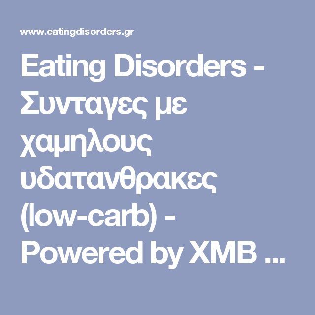 Eating Disorders - Συνταγες με χαμηλους υδατανθρακες (low-carb) - Powered by XMB 1.9.8 Engage  SP3