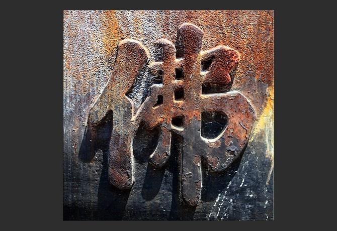 Stampa su tela Parola cinese BUDDHA su sfondo arrugginito