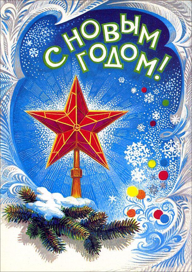 Советские новогодние открытки 1982 года, отличной субботой днем