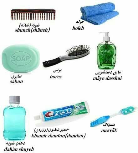 Toiletries in Farsi