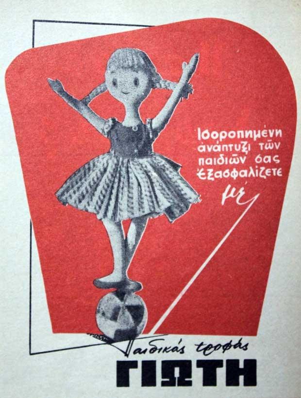 Παιδικές τροφές ΓΙΩΤΗ - Old greek old advertisements - Παλιες ελληνικες διαφημισεις