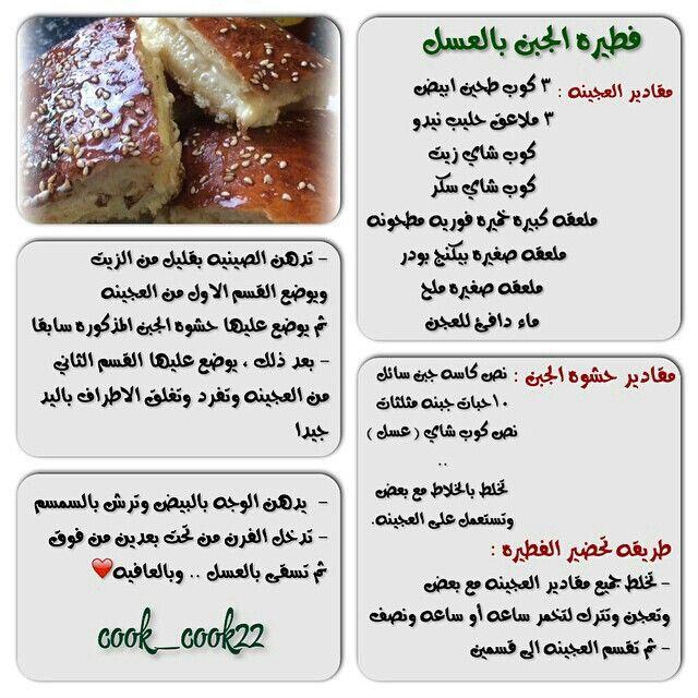 فطيرة الجبن Food Cooking Desserts