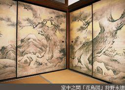 Classical fusuma. 大徳寺塔頭聚光院 室中之間 国宝「花鳥図」