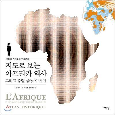 지도로 보는 아프리카 역사