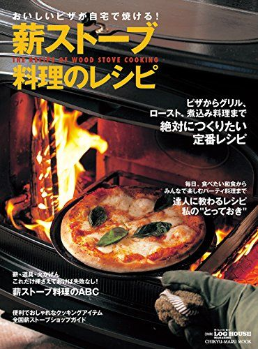 薪ストーブ料理のレシピ―おいしいピザが自宅で焼ける! (CHIKYU-MARU MOOK 別冊夢の丸太小屋に暮らす)  https://www.amazon.co.jp/dp/4860675150/ref=cm_sw_r_pi_dp_x_U3xwzbE2N7D98