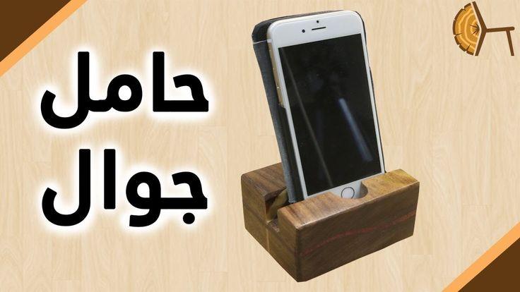 Ep238 iPhone Stand  الحلقة ٢٣٨ حامل للجوال