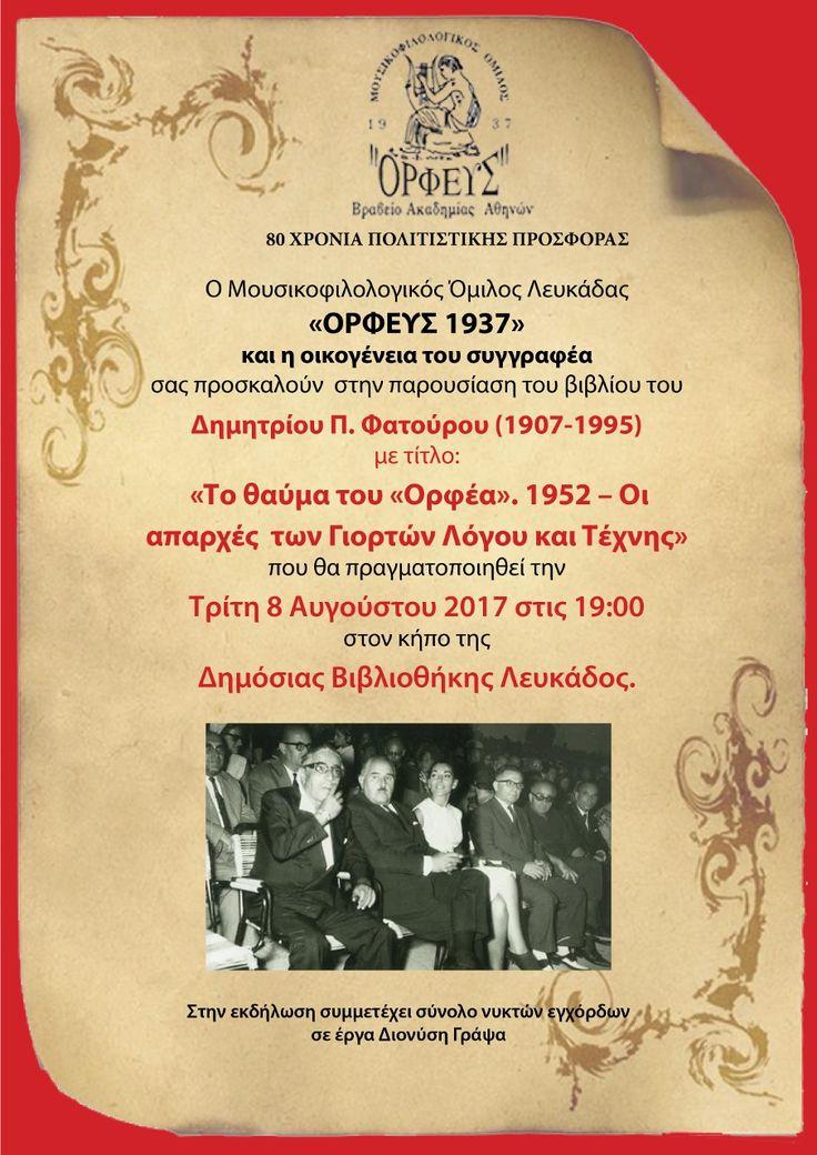 """Παρουσίαση του βιβλίου """"Το θαύμα του Ορφέα – 1952 οι απαρχές των Γιορτών Λόγου & Τέχνης"""", στη Δημόσια Βιβλιοθήκη Λευκάδας"""