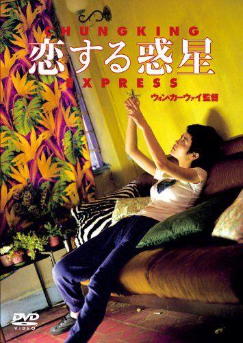 恋する惑星 Faye Wong