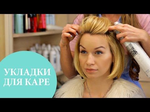 Укладки для коротких волос: 3 стильные идеи | G.Bar | Oh My Look! - YouTube