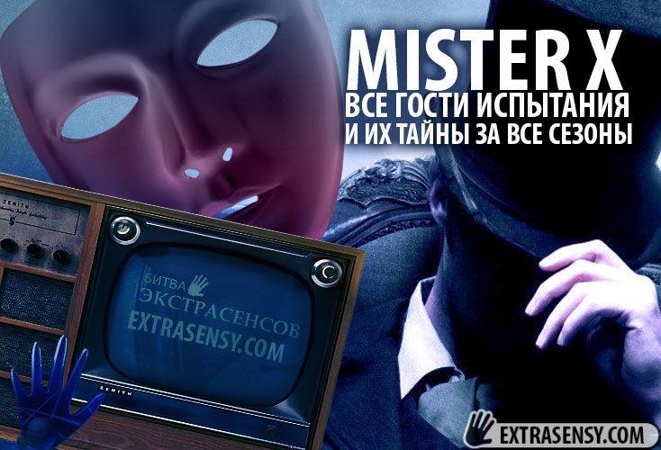 mister x vse sezoni Мистер Икс на Битве экстрасенсов: Главные герои за все сезоны шоу