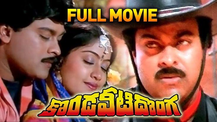 Chiru Kathilantodu | Kondaveeti Donga Full Movie | Chiranjeevi,Vijayasha...