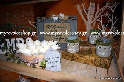 myrovolos : γάμος κτήμα Πολυχώρος Εύπολις, Παιανία
