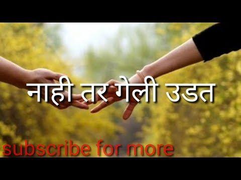 अली तर अली नाहीतर गेली उडत।New Marathi Attitude whatsapp status video. -  YouTube