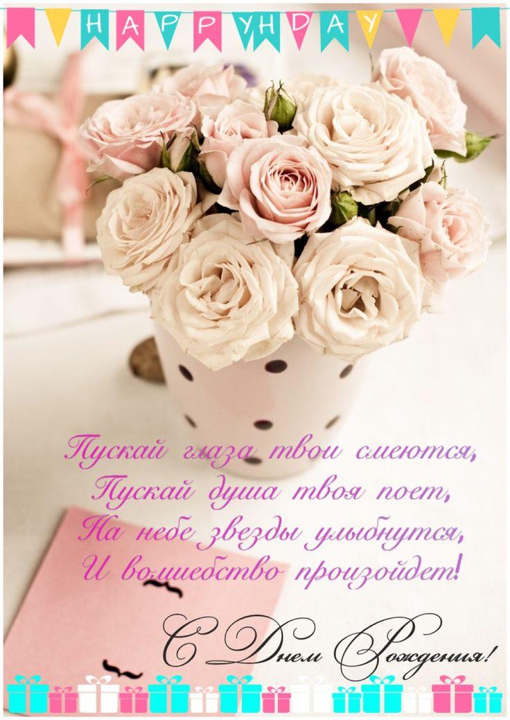 Открытка с днем рождения очень стильная нежная для женщины, поздравить маму днем