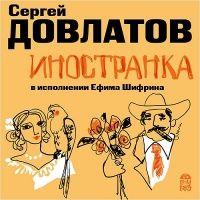 Аудиокнига Иностранка Сергей Довлатов