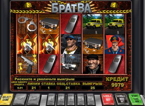 Bratva (仲間) お金のためにプレー. 唯一例会社からゲーム装置Bratvaは、90年代の威勢のいい刑事平日に専念します。これは、5リールと21ペイライン、ワイルドシンボルと散布しています。また、わずか2ボーナスゲームと倍増のラウンドがあります。    オリジナルのグラフィックとゲーム機のサウンドデザイン、それを行うことが可能と登録することなく、