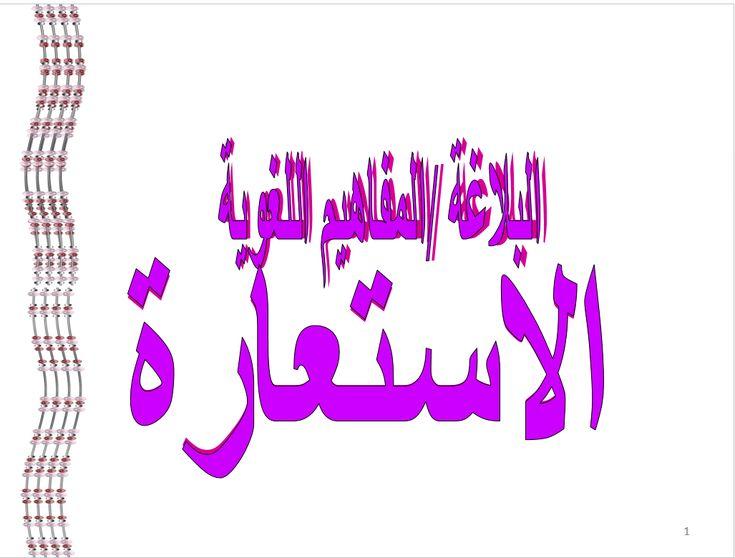 بوربوربوينت مفاهيم البلاغة الاستعارة للصف العاشر مادة اللغة العربية Arabic Calligraphy