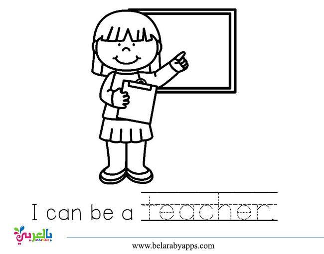 رسومات تلوين للاطفال عن المهن والحرف بطاقات تعليمية بالانجليزية