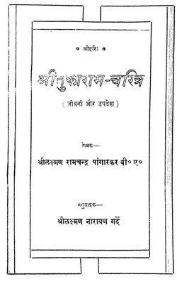 Sri Tukaram Charitra Jeevani Aur Upadesh