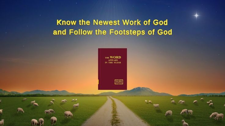 "Almighty God's Word ""Know the Newest Work of God and Follow the Footstep..."