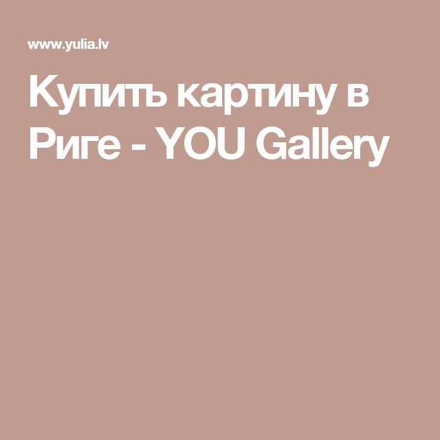 Купить картину в Риге - YOU Gallery