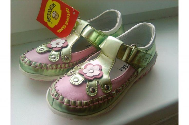 Детская одежда, Игрушки, Товары для новорождённых, Детская обувь