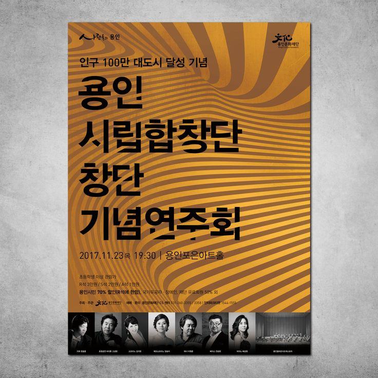 Arirang Client.Yongin Cultural Foundation / Designer. Jin sun mi 용인시립합창단 #디자인 #포스터디자인 #포스터 #삼십칠도커뮤니케이션 #37도커뮤니케이션