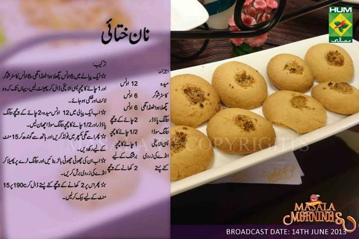 Cake Recipes In Urdu Pakistani Without Oven: 1000+ Images About Desi Meetha On Pinterest
