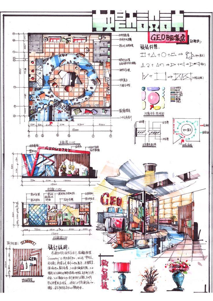 图片说明-卓越手绘快题室内设计快题投稿-手绘投稿