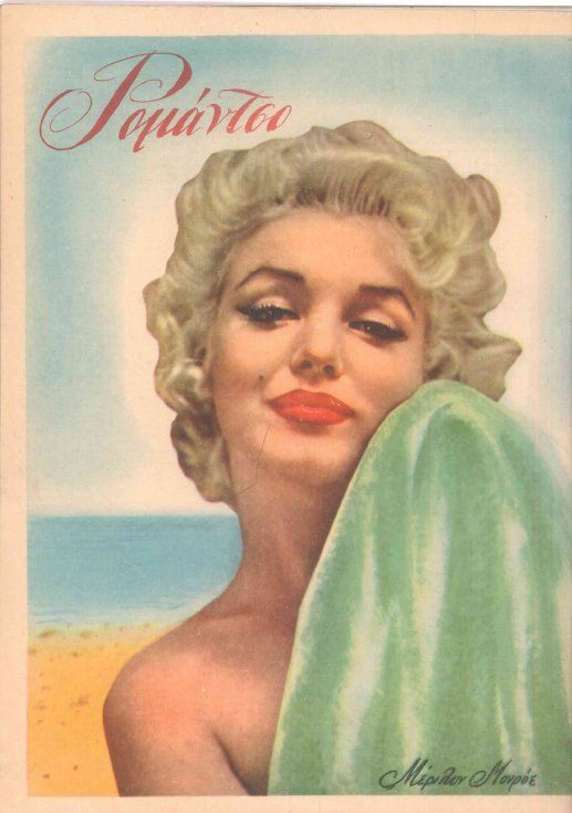"""Romantso - August, 1955, magazine from Greece. Back cover photo of Marilyn Monroe in publicity for """"The Seven Year Itch"""", 1955."""