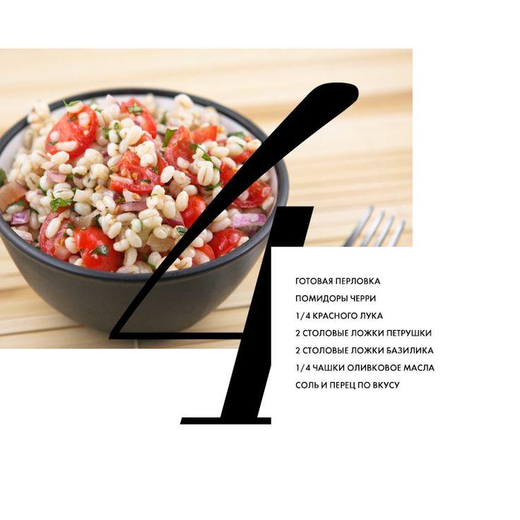 Во имя стройности: 5 вкусных рецептов для повышения метаболизма - журнал о моде Hello style