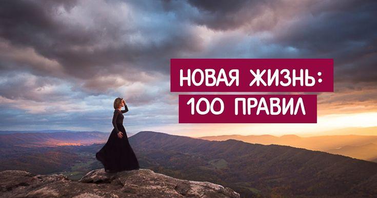Новая жизнь: 100 правил ~ Трансерфинг реальности