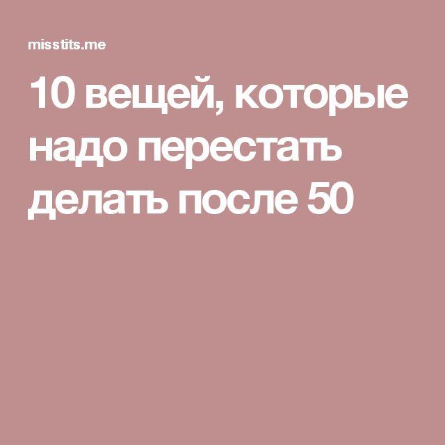 10 вещей, которые надо перестать делать после 50