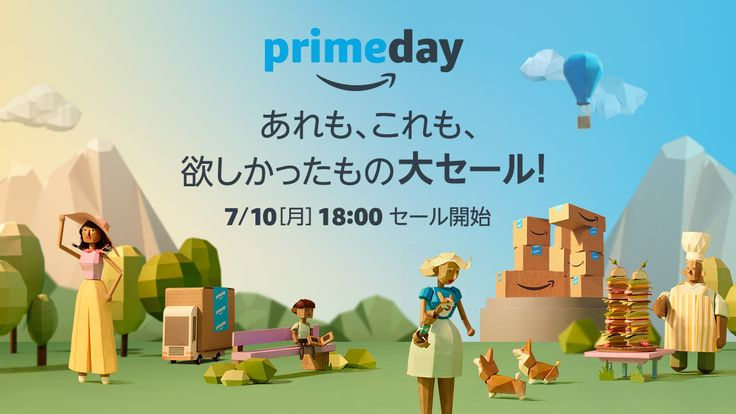 Amazon PrimeDay は本日18:00から。夏用の涼しげなカーペット欲しいよ。 https://shr.tc/2sFqOsw