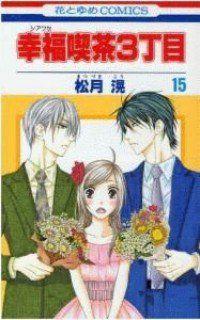 Shiawase Kissa Sanchoume Manga english, Shiawase Kissa Sanchoume 82 - Read naruto manga in Nine Manga