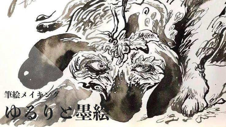 筆絵メイキング[ゆるりと墨絵 #7]筆絵の描き方 アナログイラストのメイキング映像