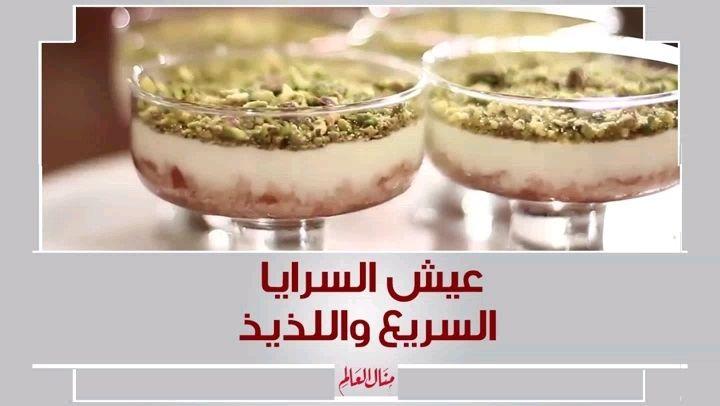 منال العالم Manal Alalem On Instagram عيش السرايا مقادير الوصفة 1 كيس توست القشطة 2 كوب حليب 1 4 Dessert Recipes Desserts Recipes